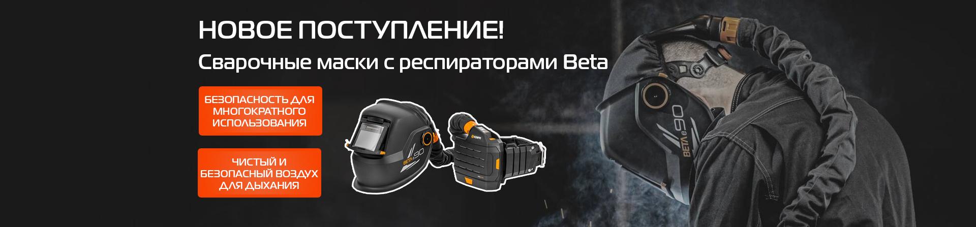 Сварочные респираторы Beta